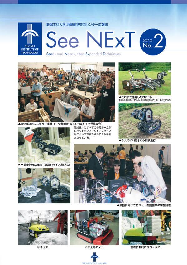 No.2(2007/03発行)