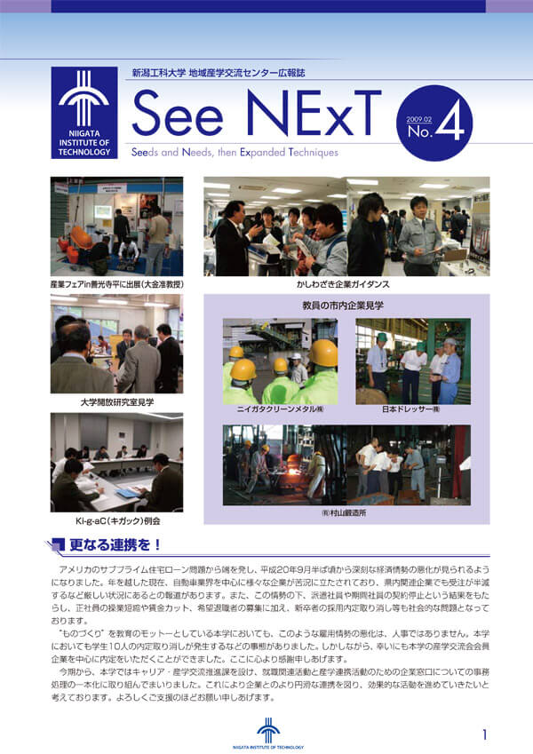 No.4(2009/02発行)