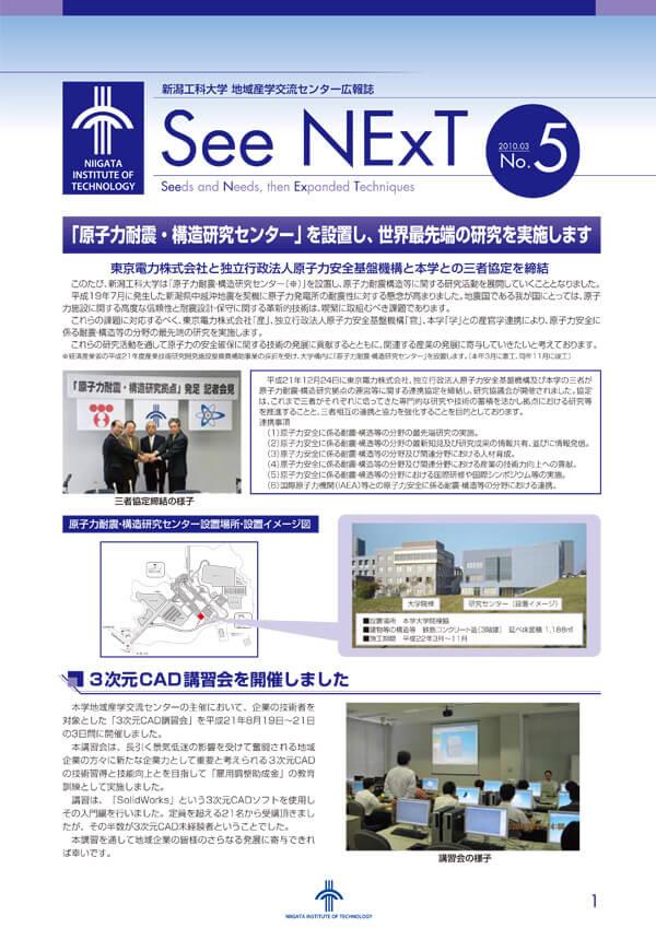 No.5(2010/03発行)