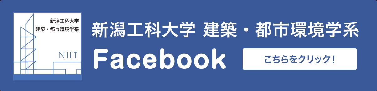 新潟工科大学 建築・都市環境学系Facebook