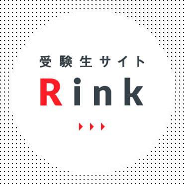 受験生サイトRink