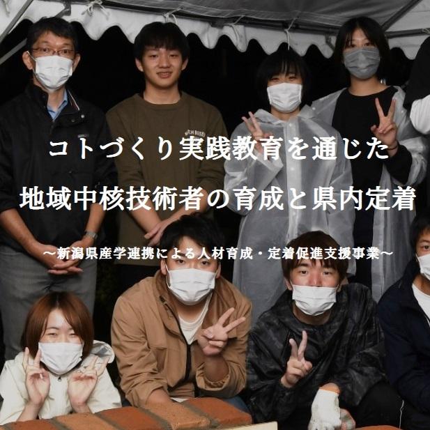 コトづくり実践教育を通じた地域中核技術者の育成と県内定着新潟県産学連携による人材育成・定着促進支援事業