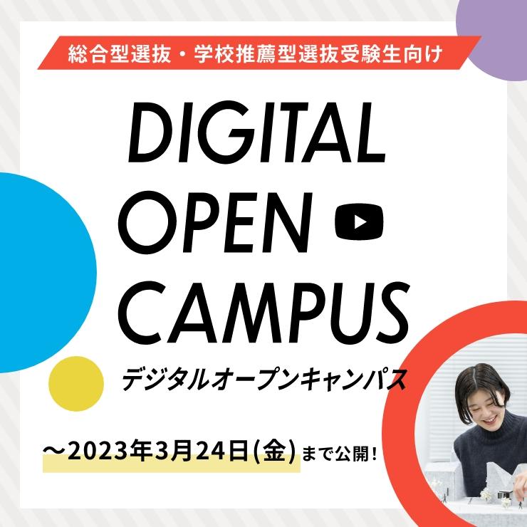 早わかりデジタルオープンキャンパス