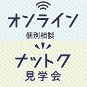ナットク見学会・オンライン個別相談