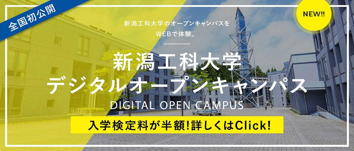 デジタルオープンキャンパス