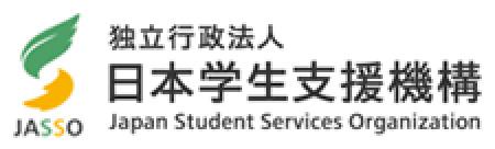 独立行政法人 日本学生支援機構