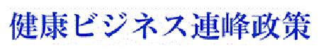 健康ビジネス連峰政策(新潟県)