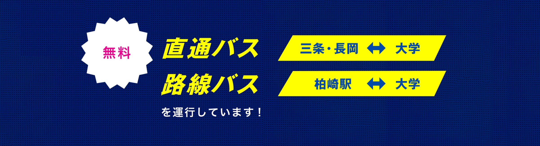 直通バス・路線バスを運行しています!