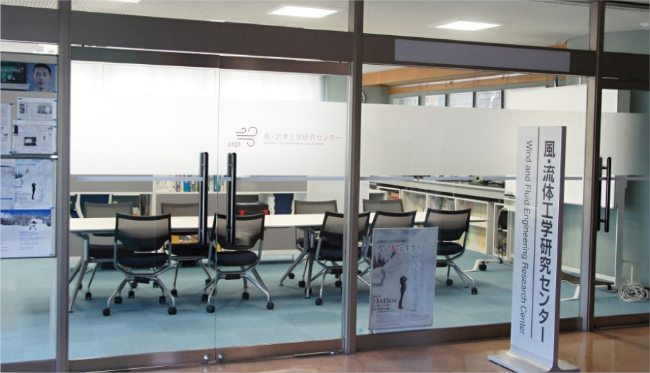 風・流体工学研究センター